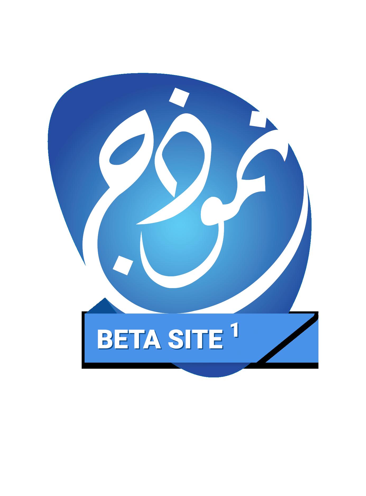 أشهر النماذج بالعربية والإنجليزية