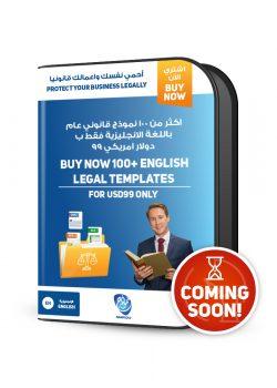 EnglishLegal100