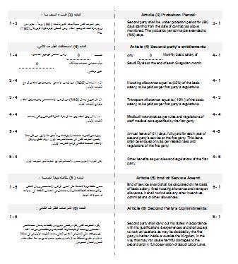 تحميل نموذج عقد عمل عربي انجليزي Word