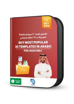 30 arabic most popular