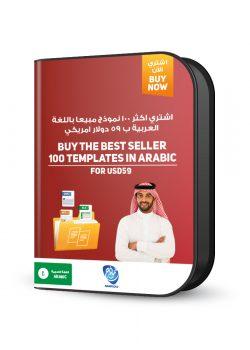 اكثر ١٠٠ نموذج مبيعا باللغة العربية