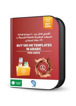 ١٠٠ نموذج لإدارة للموارد البشرية باللغة العربية
