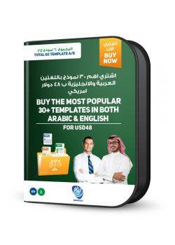 30 MOST POPULAR ARABIC AND ENGLISH TEMPLATES ٣٠ معظم النماذج باللغتين العربية والإنجليزية