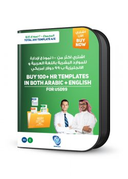 100+ HR TEMPLATES IN BOTH ARABIC + ENGLISH