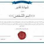 NA0005نموذج شهادة تقدير