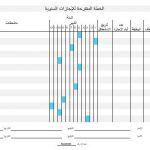 NA0049 العربية - الخطة المقترحة للإجازات السنوية