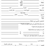 NA0089 العربية - تقريرعن وفاة موظف
