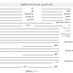 NA0103 العربية - طلب الحصول على المساعدات التعليمية