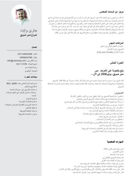 NA0144 العربية – نموذج مدير تسويق