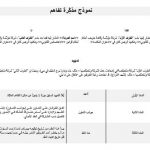 NA0001 العربية - نموذج مذكِّرة تفاهم