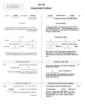 Na0055 العربية محضر تحقيق إداري Namozaj