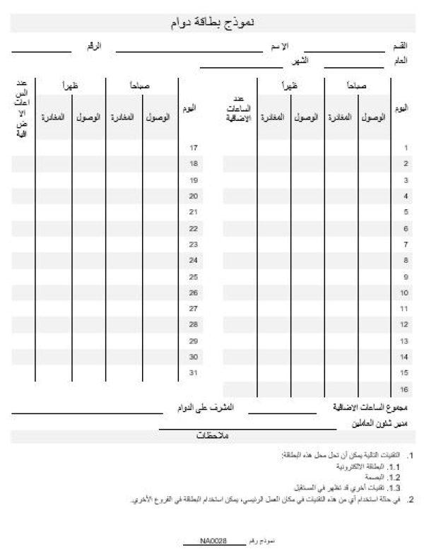 نموذج جدول دوام الموظفين