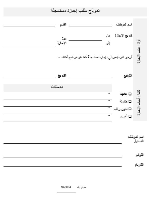 Na0034 العربية نموذج طلب إجازة مستعجلة Namozaj