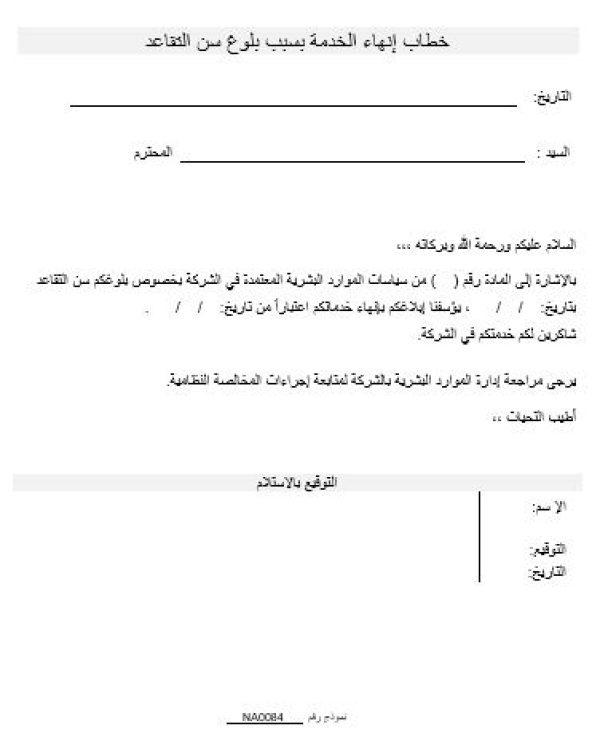 Na0084 العربية خطاب إنهاء الخدمة بسبب بلوغ سن التقاعد Namozaj