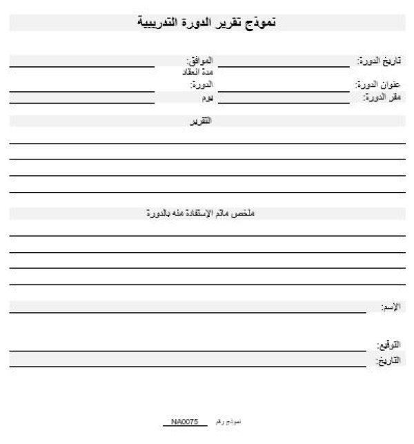 Na0075 العربية نموذج تقريرالدورة التدريبية Namozaj