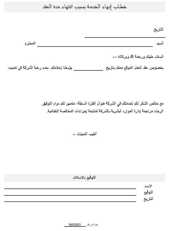 Na0083 العربية خطاب إنهاء الخدمة بسبب انتهاء مدة العقد Namozaj