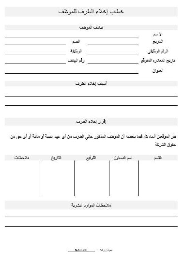 Na0086 العربية خطاب إخلاء الطرف للموظف Namozaj