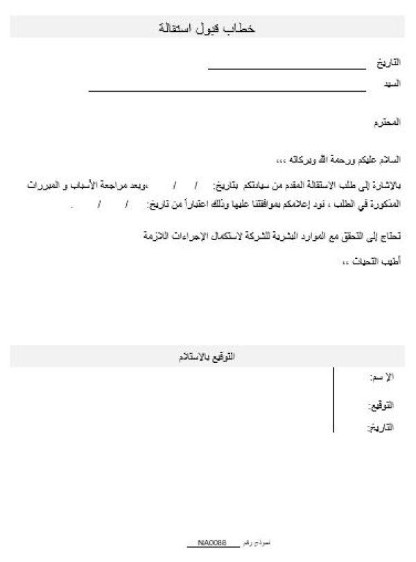 خطاب تقديم استقالة