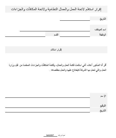 Na0087 العربية خطاب إنهاء الخدمة بسبب عدم اللياقة الصحية Namozaj