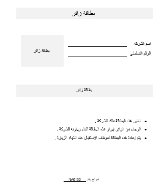 Na0133 العربية نموذج طلب معلومات عن الموظف Namozaj