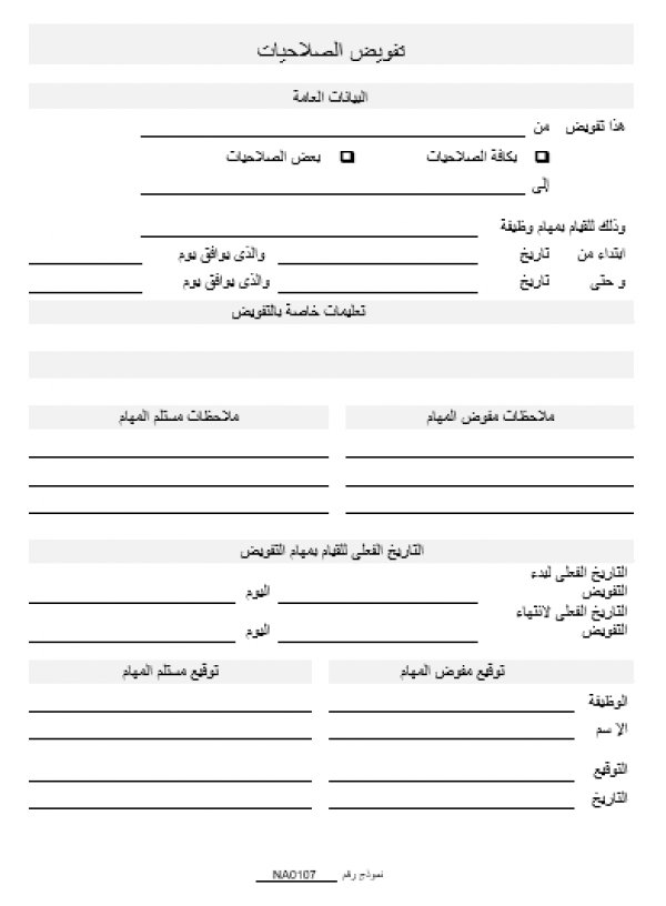 Na0107 العربية تفويض الصلاحيات Namozaj