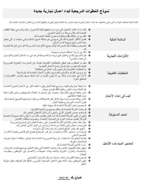 Na0140 العربية نموذج تدقيق اعمال تجارية جديدة Namozaj