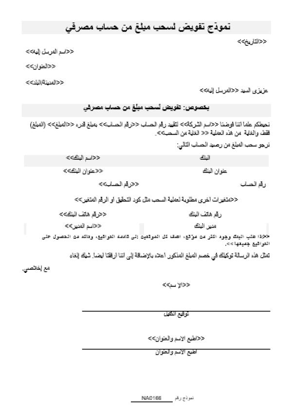 Na0166 العربية نموذج تفويض لسحب مبلغ من حساب مصرفي Namozaj