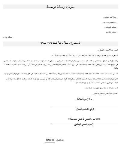 Na0061العربية خطاب إنهاء الخدمة لتغير ظروف وإحتياجات العمل Namozaj