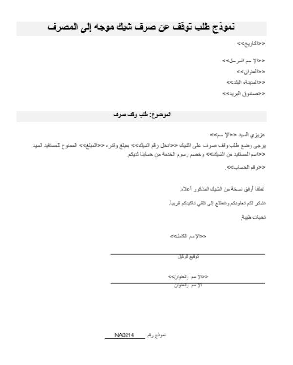 Na0214 العربية نموذج وقف صرف شيك موجهة إلى بنك Namozaj