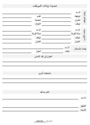 Na0054 العربية طلب صرف بدل العلاج الطبي Namozaj