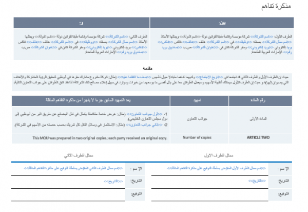 Na0258 العربية مذكرة تفاهم Namozaj