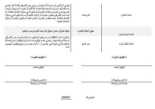 Na0001 العربية نموذج مذك رة تفاهم Namozaj