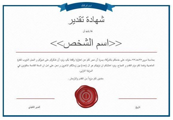 NA0005العربية – شهادة تقدير
