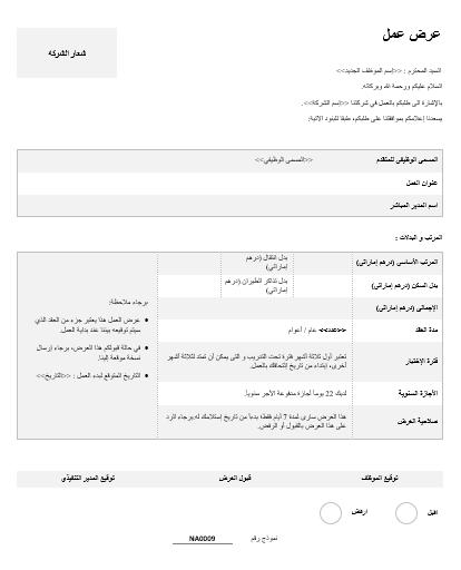 Ne0009 Job Offer Template English Namozaj
