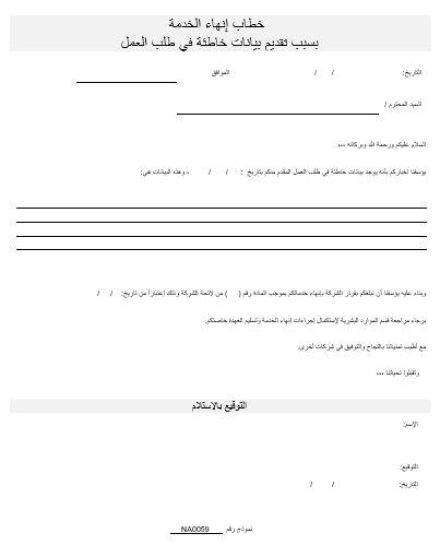 Na0059 العربية نموذج خطاب انهاء الخدمة بسبب تقديم بيانات خاطئة في طلب العمل Namozaj