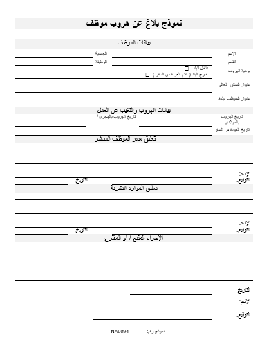 Ne0057 Penalty Action Template English Namozaj