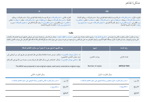 NA0258 العربية – مذكرة تفاهم